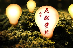《点燃梦想》湘西大学生联合会艺术节主题曲