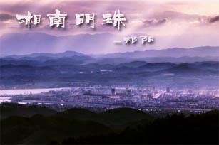 《湘南明珠》湖南祁阳县地方文化歌曲制作案例