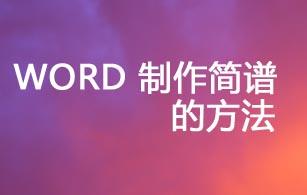 用word制作简谱-最简单的方法(附字体下载)