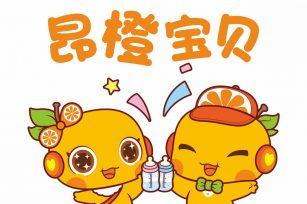 《昂橙宝贝》昂橙母婴公司歌曲-企业歌曲制作案例